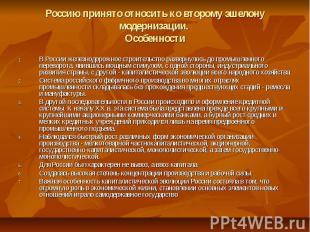 Россию принято относить ко второму эшелону модернизации. Особенности В России же