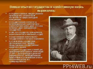 Вмешательство государства в хозяйственную жизнь выражалось: в создании казенных