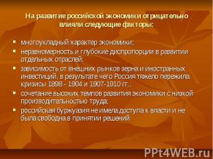 На развитие российской экономики отрицательно влияли следующие факторы: многоукл