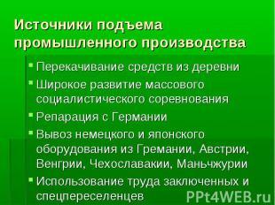 Перекачивание средств из деревни Перекачивание средств из деревни Широкое развит