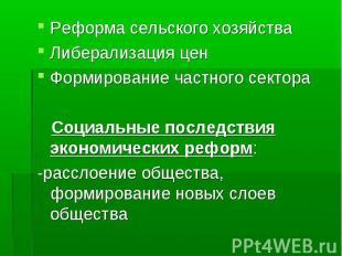Реформа сельского хозяйства Реформа сельского хозяйства Либерализация цен Формир