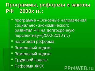программа «Основные направления социально- экономического развития РФ на долгоср