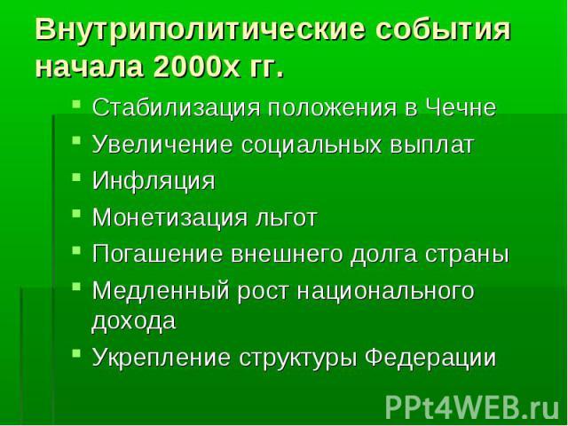 Стабилизация положения в Чечне Стабилизация положения в Чечне Увеличение социальных выплат Инфляция Монетизация льгот Погашение внешнего долга страны Медленный рост национального дохода Укрепление структуры Федерации