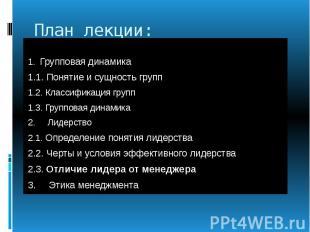 План лекции: Групповая динамика 1.1. Понятие и сущность групп 1.2. Классификация