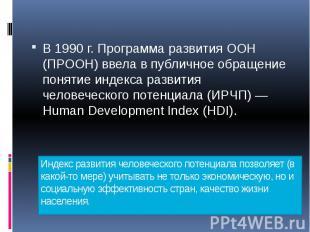 Индекс развития человеческого потенциала позволяет (в какой-то мере) учитывать н