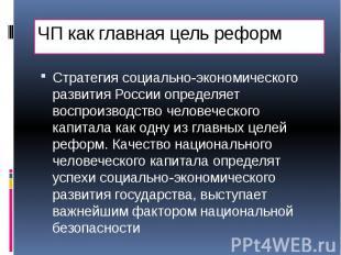 ЧП как главная цель реформ Стратегия социально-экономического развития России оп