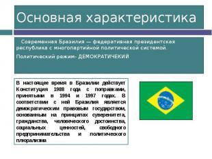 Основная характеристика Современная Бразилия — федеративная президентская респуб