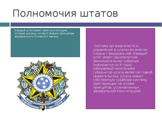 Полномочия штатов Каждый штат имеет свою конституцию, которая должна соответствовать принципам федерального Основного закона.
