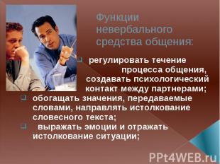 Функции невербального средства общения: регулировать течение процесса общения, с