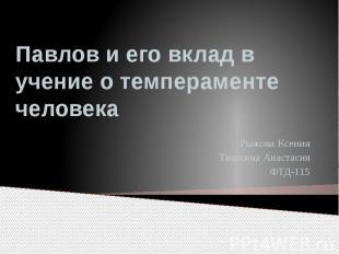 Павлов и его вклад в учение о темпераменте человека Рыжова Ксения Тишкина Анаста