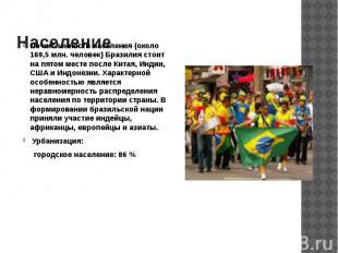 Население По численности населения (около 169,5 млн. человек) Бразилия стоит на