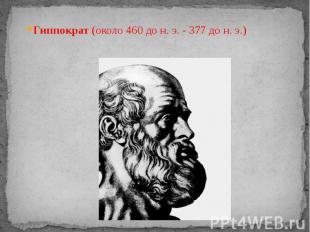 Гиппократ (около 460 дон.э. - 377 дон.э.) Гиппократ (око