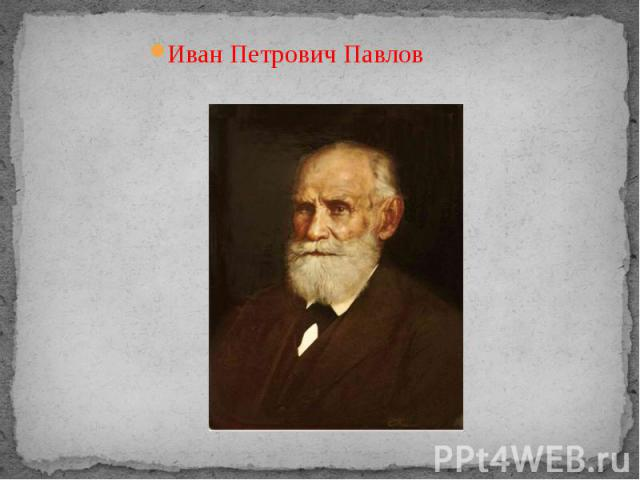 Иван Петрович Павлов Иван Петрович Павлов