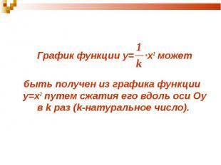 График функции у= x2 может График функции у= x2 может быть получен из графика фу