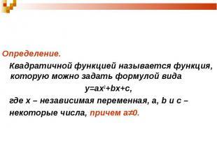 Определение. Определение. Квадратичной функцией называется функция, которую можн