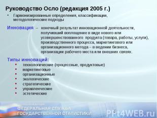 Руководство Ocлo (редакция 2005 г.) Инновация – конечный результат инновационной
