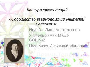 Конкурс презентаций «Сообщество взаимопомощи учителей Pedsovet.su Игус Альбина А