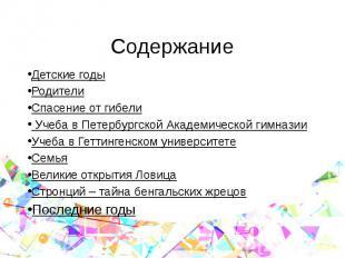 Содержание Детские годы Родители Спасение от гибели Учеба в Петербургской Академ