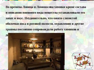 Во времена Ловица и Ломоносова химики кроме состава Во времена Ловица и Ломоносо