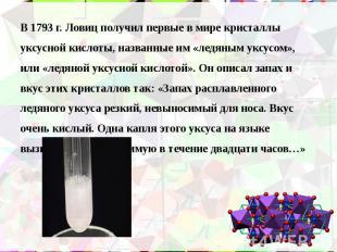 В 1793 г. Ловиц получил первые в мире кристаллы В 1793 г. Ловиц получил первые в