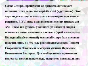 Слово «спирт» происходит от древнего латинского Слово «спирт» происходит от древ