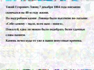 Товий Егорович Ловиц 7 декабря 1804 года внезапно Товий Егорович Ловиц 7 декабря