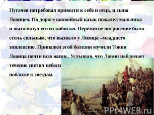 Пугачев потребовал привезти к себе и отца, и сына Пугачев потребовал привезти к