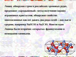 Ловиц обнаружил хром в российских хромовых рудах, Ловиц обнаружил хром в российс