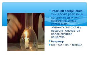 Реакции соединения – химические реакции, в которых из двух или нескольких менее