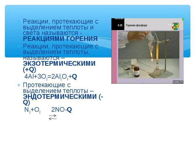 Реакции, протекающие с выделением теплоты и света называются - РЕАКЦИЯМИ ГОРЕНИЯ Реакции, протекающие с выделением теплоты и света называются - РЕАКЦИЯМИ ГОРЕНИЯ Реакции, протекающие с выделением теплоты, называются – ЭКЗОТЕРМИЧЕСКИМИ (+Q) 4Al+3O2=2…