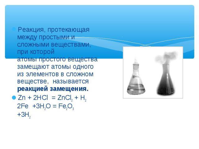 Реакция, протекающая между простыми и сложными веществами, при которой атомы простого вещества замещают атомы одного из элементов в сложном веществе, называется реакцией замещения. Реакция, протекающая между простыми и сложными веществами, при…