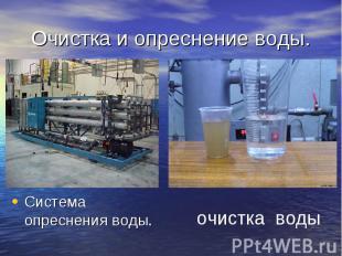 Система опреснения воды. Система опреснения воды.