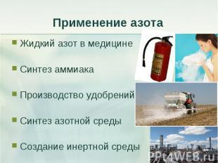 Жидкий азот в медицине Жидкий азот в медицине Синтез аммиака Производство удобре