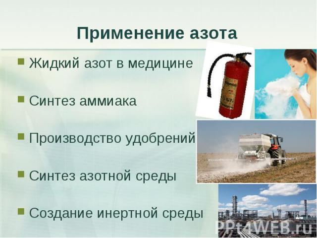 Жидкий азот в медицине Жидкий азот в медицине Синтез аммиака Производство удобрений Синтез азотной среды Создание инертной среды