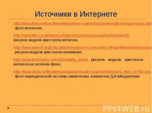 Источники в Интернете http://abouthist.net/mezhmolekulyarnoe-vzaimodejstvie/meta