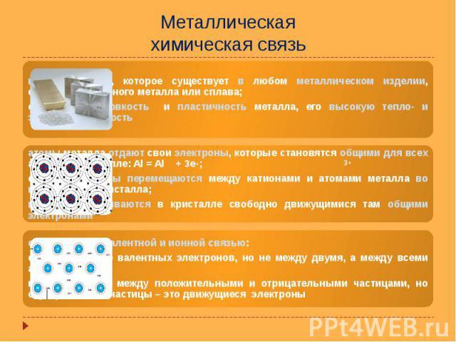 Металлическая химическая связь