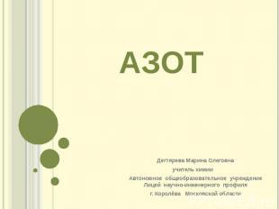 АЗОТ Дегтярева Марина Олеговна учитель химии Автономное общеобразовательное учре