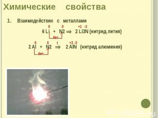 Химические свойства 1. Взаимодействие с металлами 6 Li + N2 2 Li3N (нитрид лития
