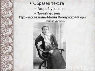 Героическая жизнь Марии Склодовской-Кюри