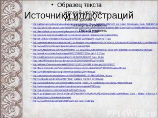 Источники иллюстраций http://upload.wikimedia.org/wikipedia/commons/4/41/Pierre_