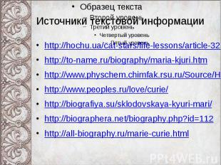 Источники текстовой информации http://hochu.ua/cat-stars/life-lessons/article-32