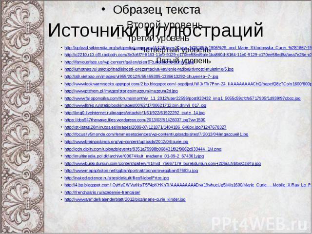 Источники иллюстраций http://upload.wikimedia.org/wikipedia/commons/4/41/Pierre_Curie_%281859-1906%29_and_Marie_Sklodowska_Curie_%281867-1934%29%2C_c._1903_%284405627519%29.jpg http://c2210.r10.cf3.rackcdn.com/3e3c6f7f-8163-11e0-9129-c170ee58ed9a/e1…