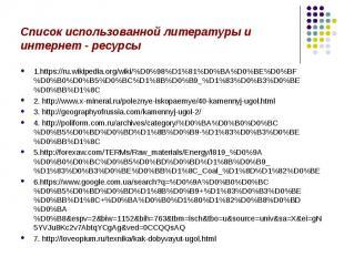1.https://ru.wikipedia.org/wiki/%D0%98%D1%81%D0%BA%D0%BE%D0%BF%D0%B0%D0%B5%D0%BC