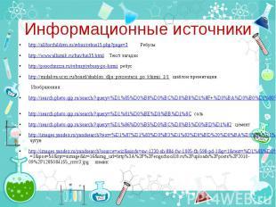 Информационные источники http://allforchildren.ru/rebus/rebus15.php?page=3 Ребус