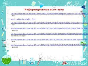 Информационные источники http://images.yandex.ru/yandsearch?text=%D0%BC%D0%B5%D0