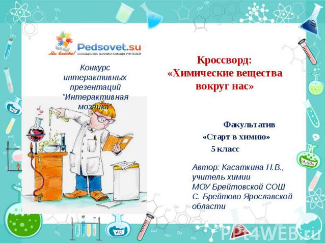 Кроссворд: «Химические вещества вокруг нас» Факультатив «Старт в химию» 5 класс