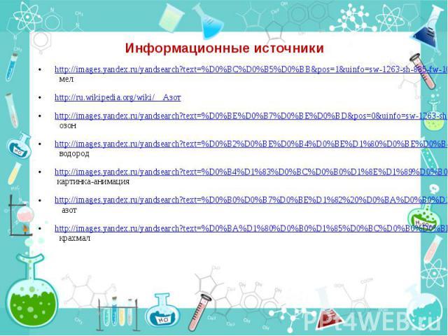 Информационные источники http://images.yandex.ru/yandsearch?text=%D0%BC%D0%B5%D0%BB&pos=1&uinfo=sw-1263-sh-885-fw-1038-fh-598-pd-1&rpt=simage&img_url=http%3A%2F%2Fstorage1.tvidi.ru%2FCms%2FNews%2F1%2F8%2F2581%2F23908_1290795625528413…