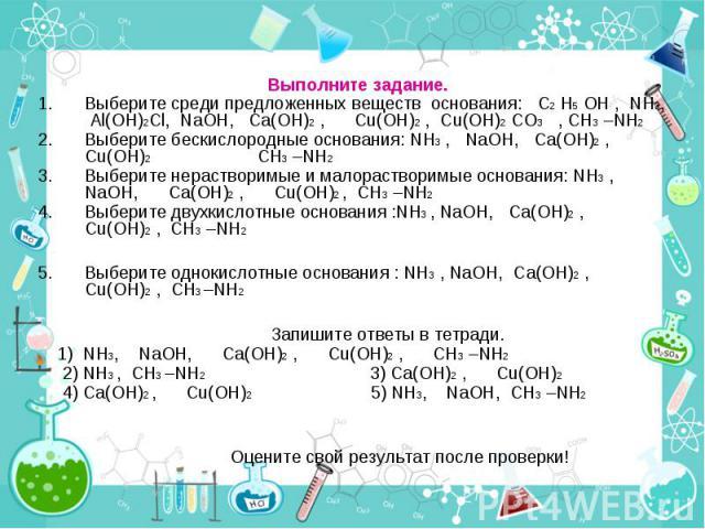 Выберите среди предложенных веществ основания: C2 H5 OH , NH3, Al(OH)2Cl, NaOH, Ca(OH)2 , Cu(OH)2 , Cu(OH)2 CO3 , CH3 –NH2 Выберите среди предложенных веществ основания: C2 H5 OH , NH3, Al(OH)2Cl, NaOH, Ca(OH)2 , Cu(OH)2 , Cu(OH)2 CO3 , CH3 –NH2 Выб…