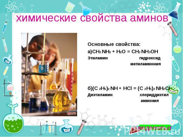химические свойства аминов Основные свойства: а)СН3 NH2 + H2O = СН3 NH3OH Этиламин гидроксид метиламмония б)(С 2Н5)2 NH + HСl = (С 2Н5)2 NH2Cl Диэтиламин хлориддиэтил аммония