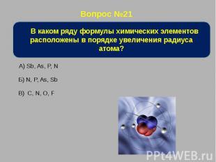 Вопрос №21